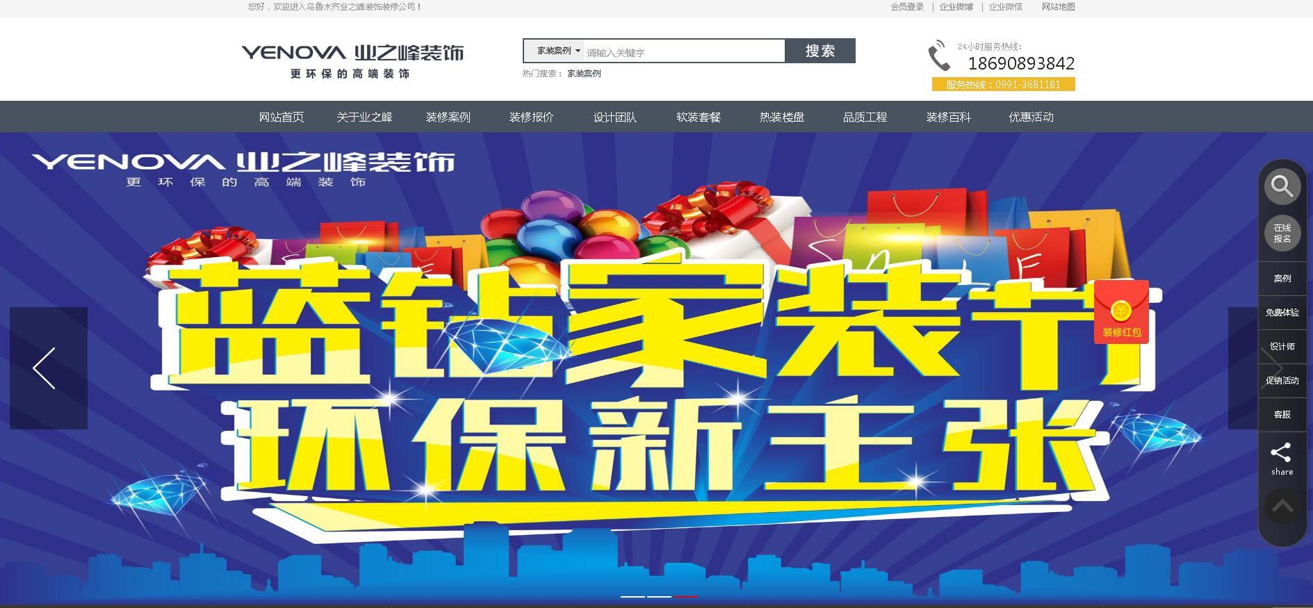 乐后屋装企营销平台热烈祝贺乌鲁木齐业之峰2018新版官方网站上线