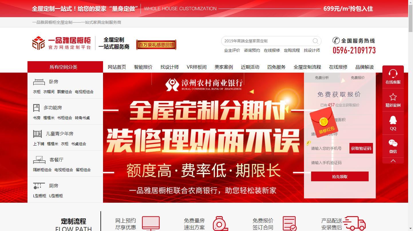 热烈祝贺漳州一品雅居橱柜全屋定制2018新版官方网站上线