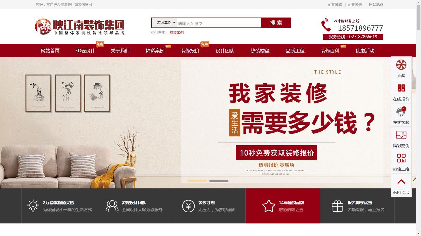 热烈祝贺武汉映江南装饰集团2018新版官方网站上线