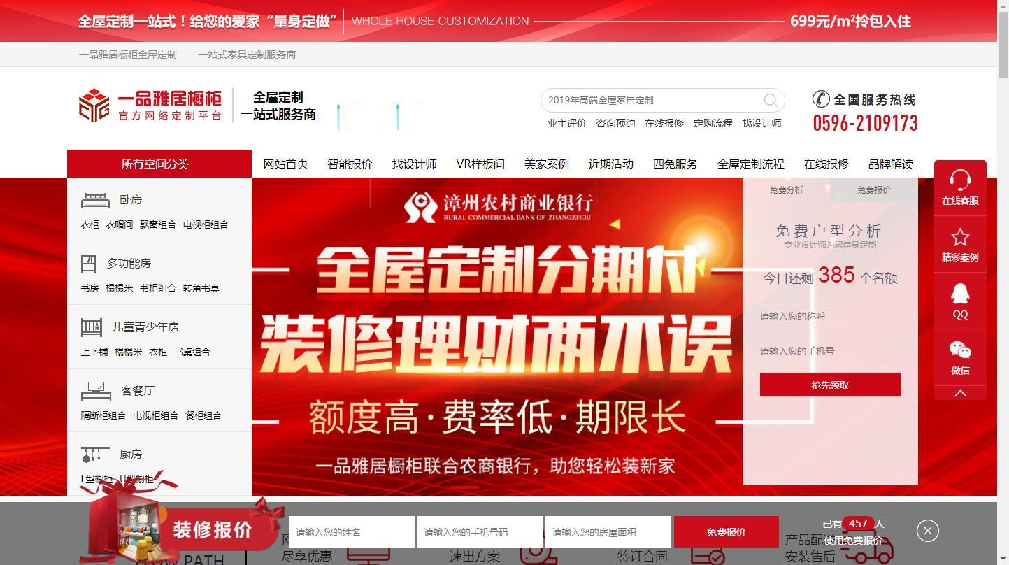 漳州一品雅居橱柜全屋定制2018新版官方网站,欢迎大家访问!