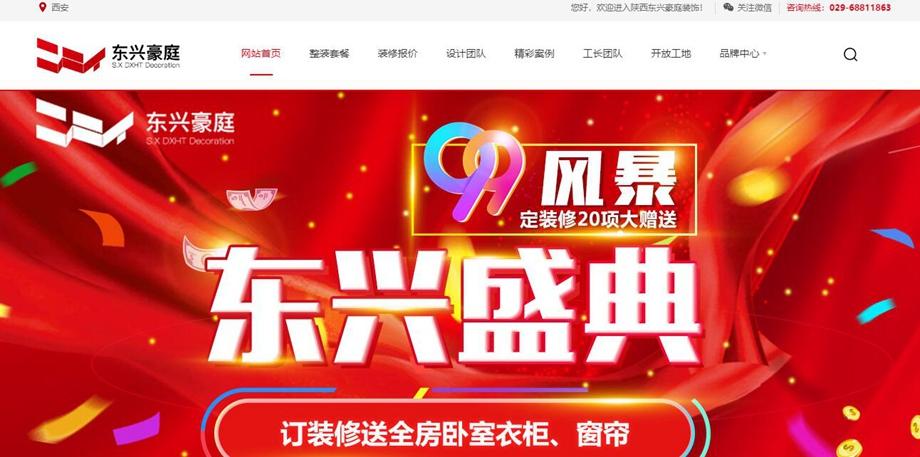 乐后屋装企营销平台热烈祝贺西安东兴豪庭装饰2018新版官方网站上线