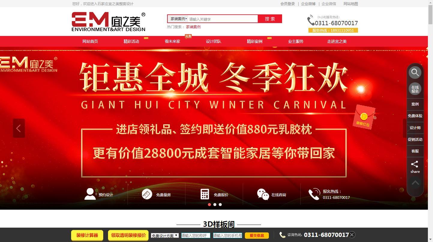 热烈祝贺石家庄宜之美装饰2018新版官方网站上线