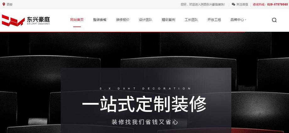 西安东兴豪庭装饰2018新版官方网站上线啦,欢迎访问咨询!!