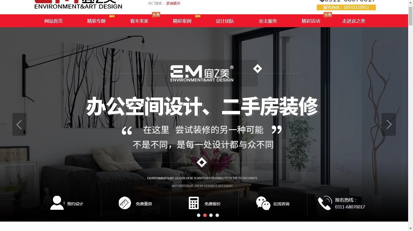 乐后屋装企营销平台热烈恭祝石家庄宜之美装饰2018新版官方网站上线