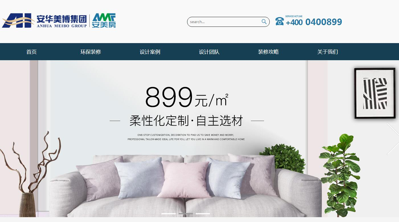 乐后屋装企营销平台热烈恭祝安美房家居2018新版官方网站上线