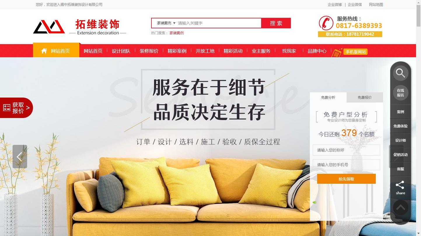 热烈祝贺阆中拓维装饰2018新版官方网站上线