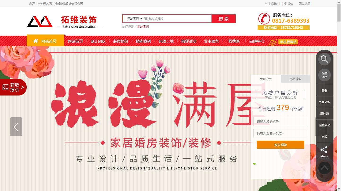 乐后屋装企营销平台热烈祝贺阆中拓维装饰2018新版官方网站上线