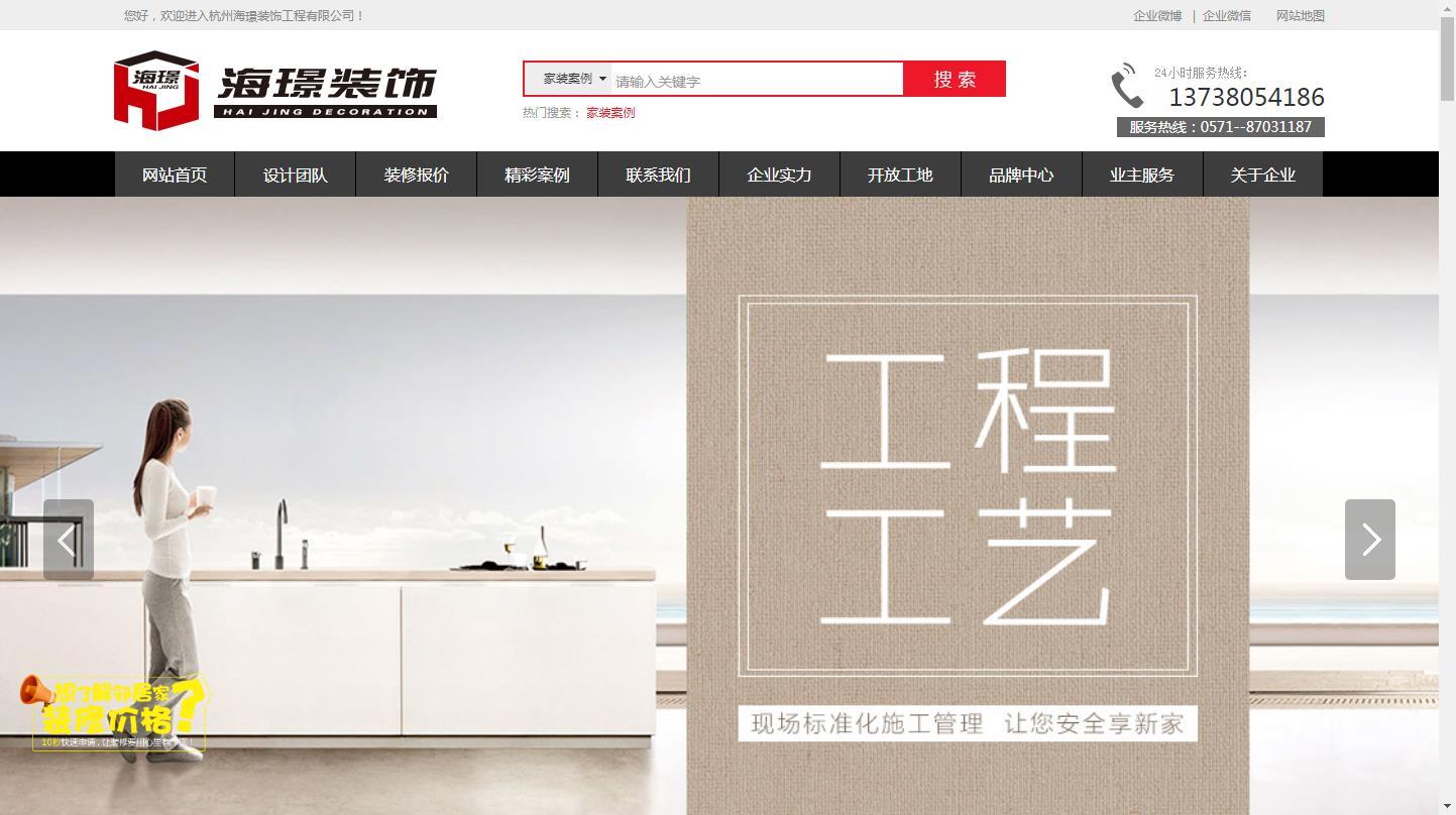热烈祝贺杭州海璟装饰2019新版官方网站上线