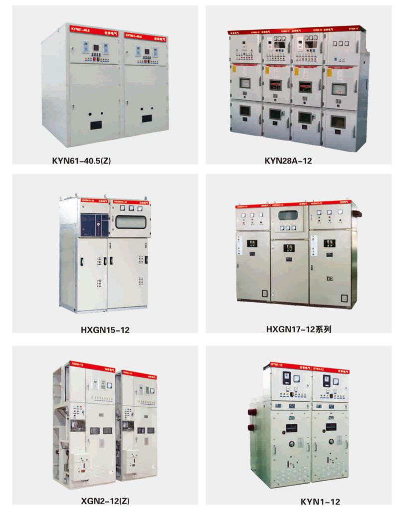 """浙江固保电气科技有限公司带您了解 高压成套开关设备""""五防""""功能"""