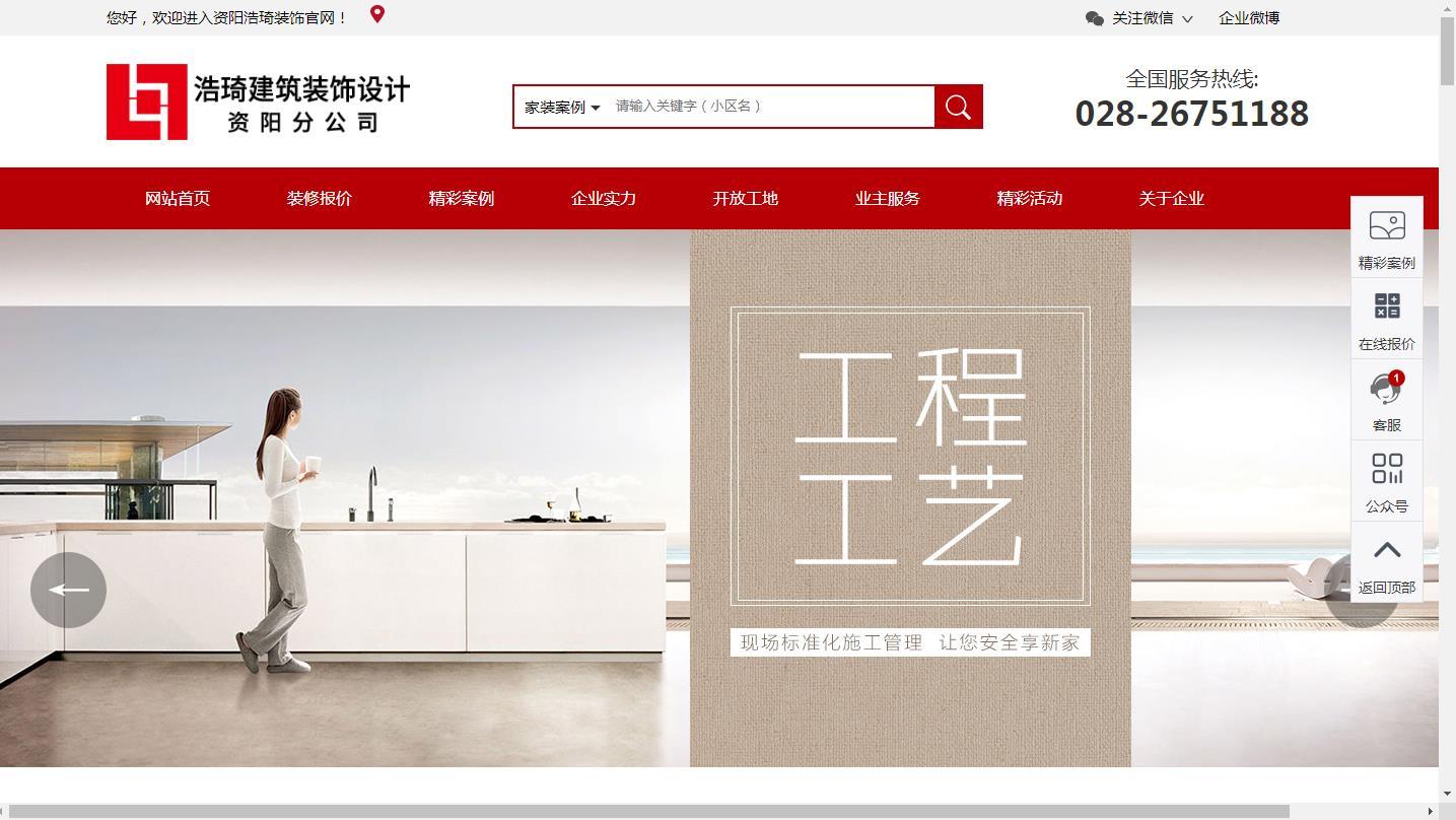 热烈祝贺资阳浩琦装饰2019新版官方网站上线