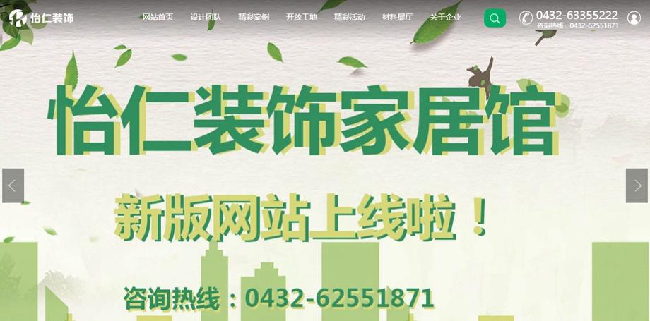 乐后屋装企营销平台热烈祝贺吉林怡仁装饰新版网站上线了!