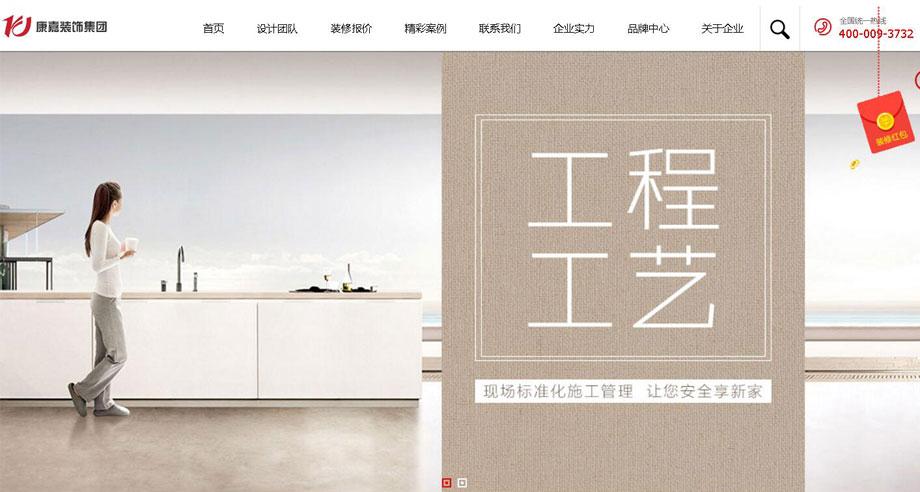 乐后屋装企营销平台热烈恭祝西安康嘉装饰2019新版网站上线!