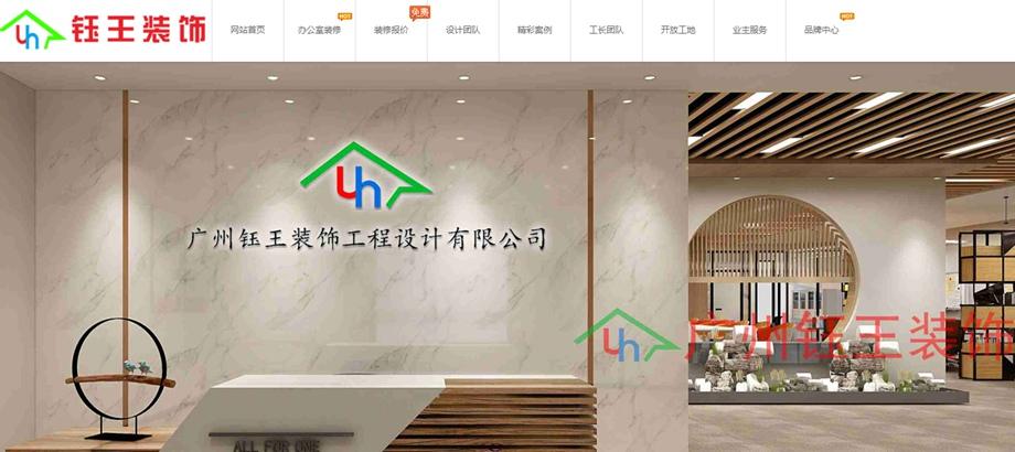 乐后屋装企营销平台热烈祝贺广州钰王装饰2019新版网站上线了!
