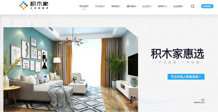 乐后屋装企营销平台热烈祝贺乐山积木家装饰2019新版网站上线了!