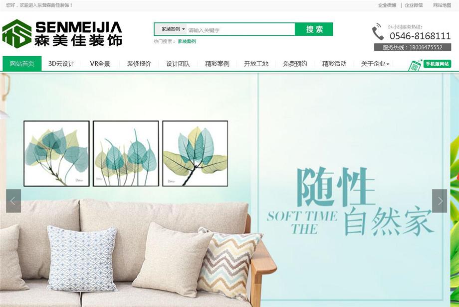 乐后屋装企营销平台热烈恭祝东营森美佳装饰2019新版网站上线!
