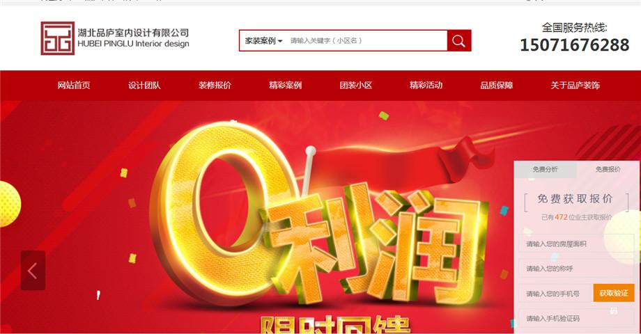 乐后屋热烈恭贺黄冈品庐装饰公司新版网站上线了!