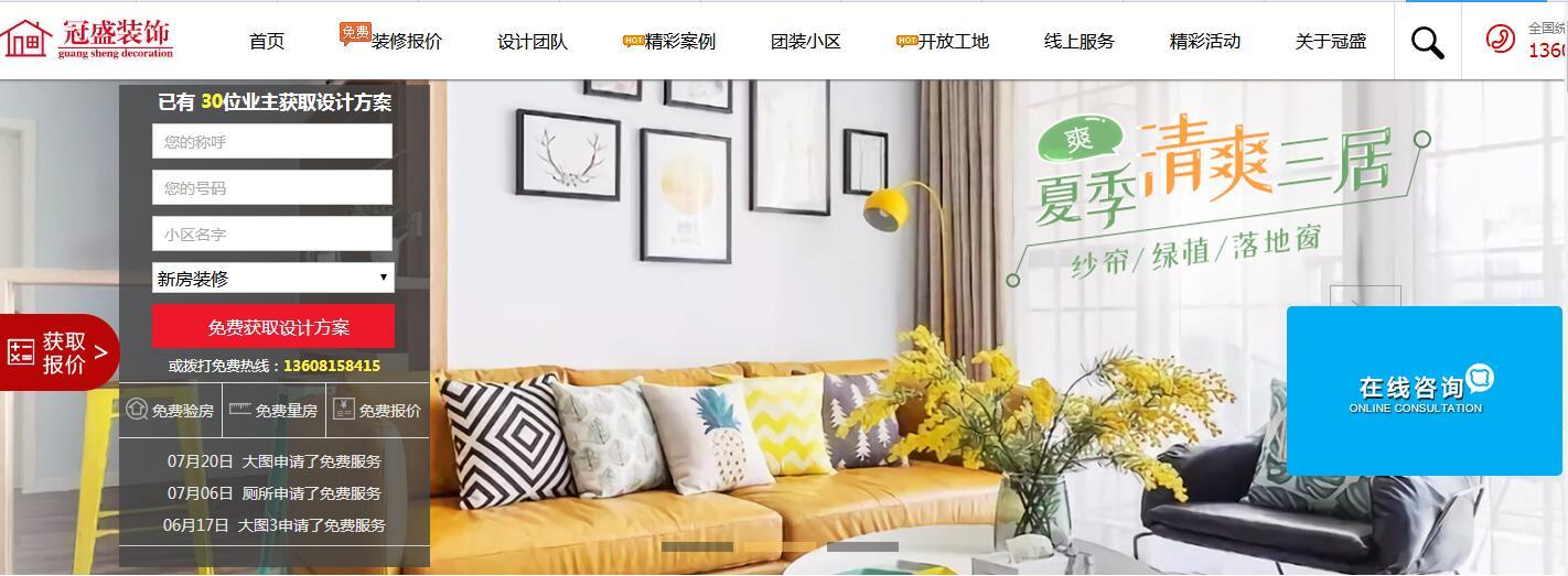 乐后屋装企营销平台恭祝自贡冠盛装饰2019新版网站上线!