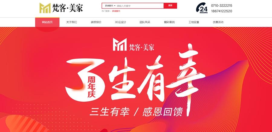 乐后屋装企营销平台热烈祝贺湖北梵客美家装饰2019新版网站上线了!