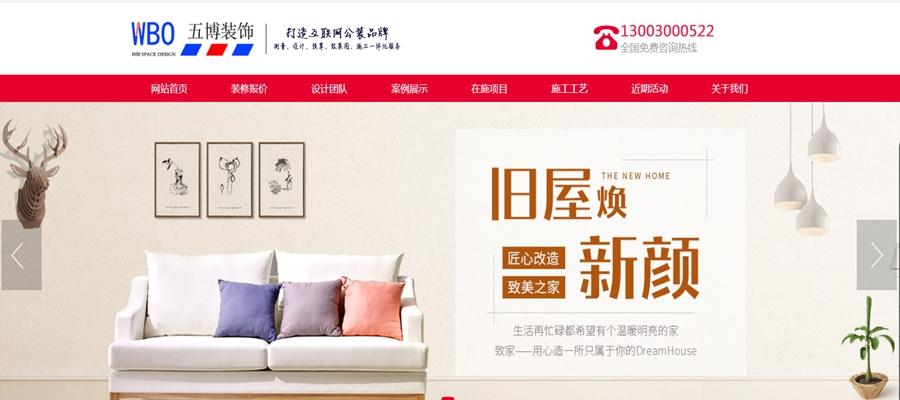 乐后屋装企营销平台热烈祝贺安徽五博装饰2019新版网站上线了!