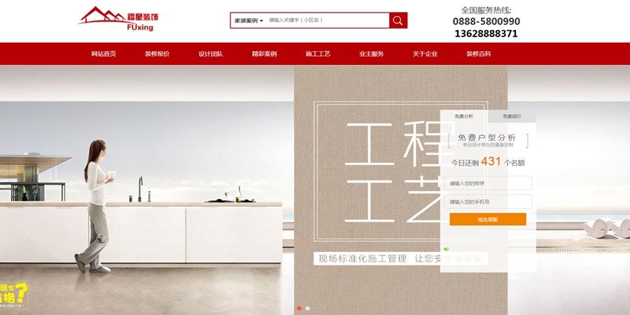 乐后屋装企营销平台热烈祝贺丽江福星装饰2019新版网站上线了!