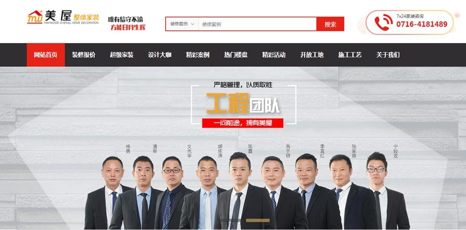 热烈祝贺荆州美屋装饰2019新版网站上线了!