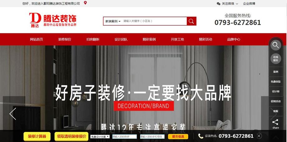 乐后屋装企营销平台恭祝鄱阳腾达装饰2019新版官网上线!
