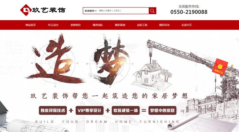 热烈祝贺滁州玖艺装饰2019新版网站上线了!