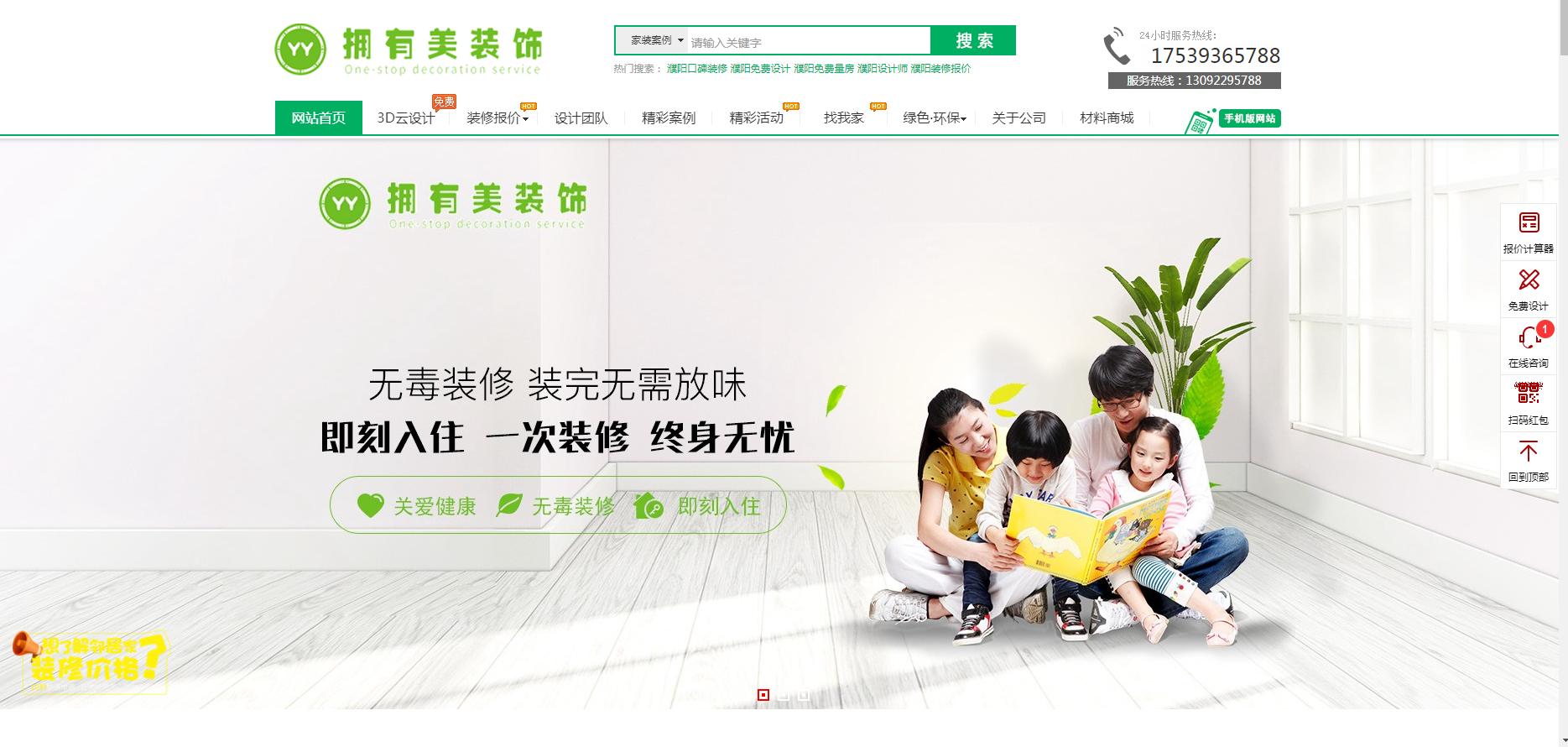热烈祝贺濮阳拥有美装饰有限公司2019新版官网上线