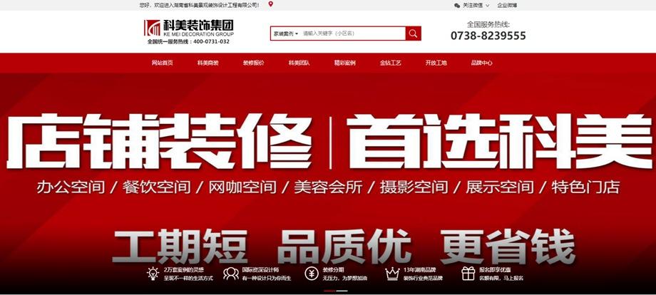 乐后屋装企营销平台热烈祝贺湖南科美装饰装饰2019新版网站上线了!
