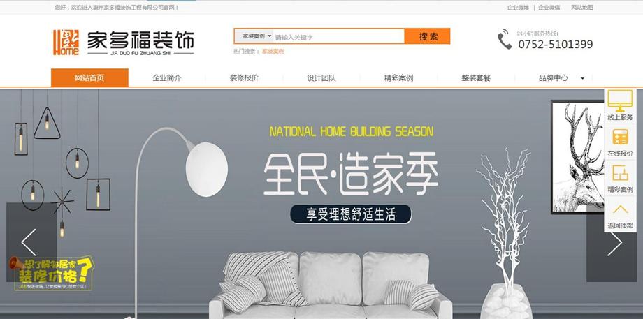 热烈祝贺惠州家多福装饰公司2019新版网站上线!