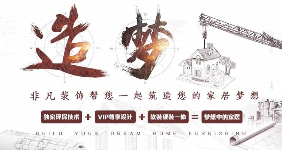 热烈祝贺天津非凡建筑装饰2019新版网站上线了!