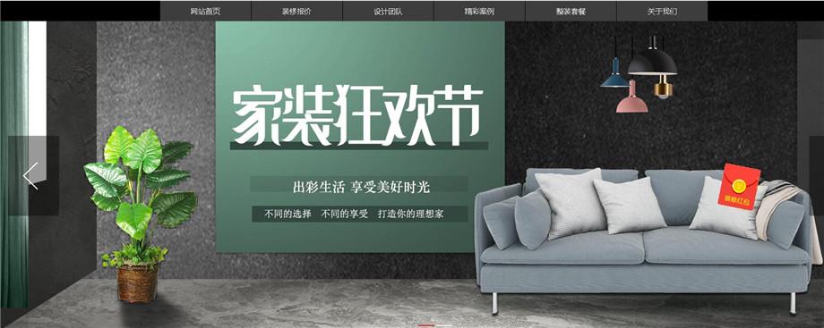 热烈祝贺唐山优创空间装饰2019新版网站上线了!