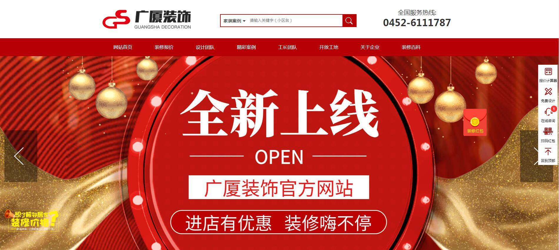 热烈祝贺齐齐哈尔广厦千万装饰2019新版网站上线了!