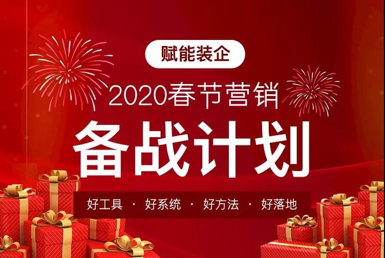 2020年装企春节营销第一场硬仗,你准备好了吗?兵马未动 粮草先行