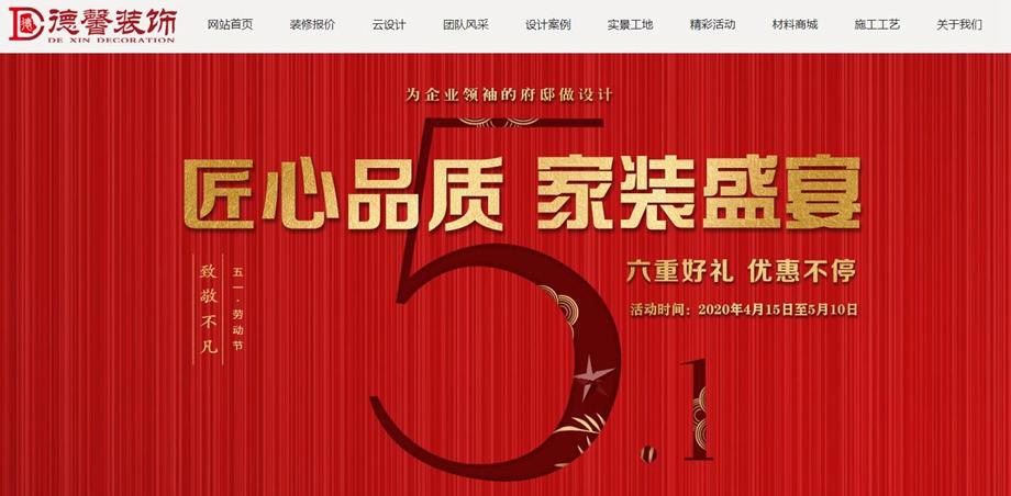 热烈祝贺广州德馨装饰2020新版网站上线了!