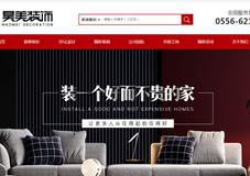 热烈祝贺桐城昊美装饰2020新版网站上线了