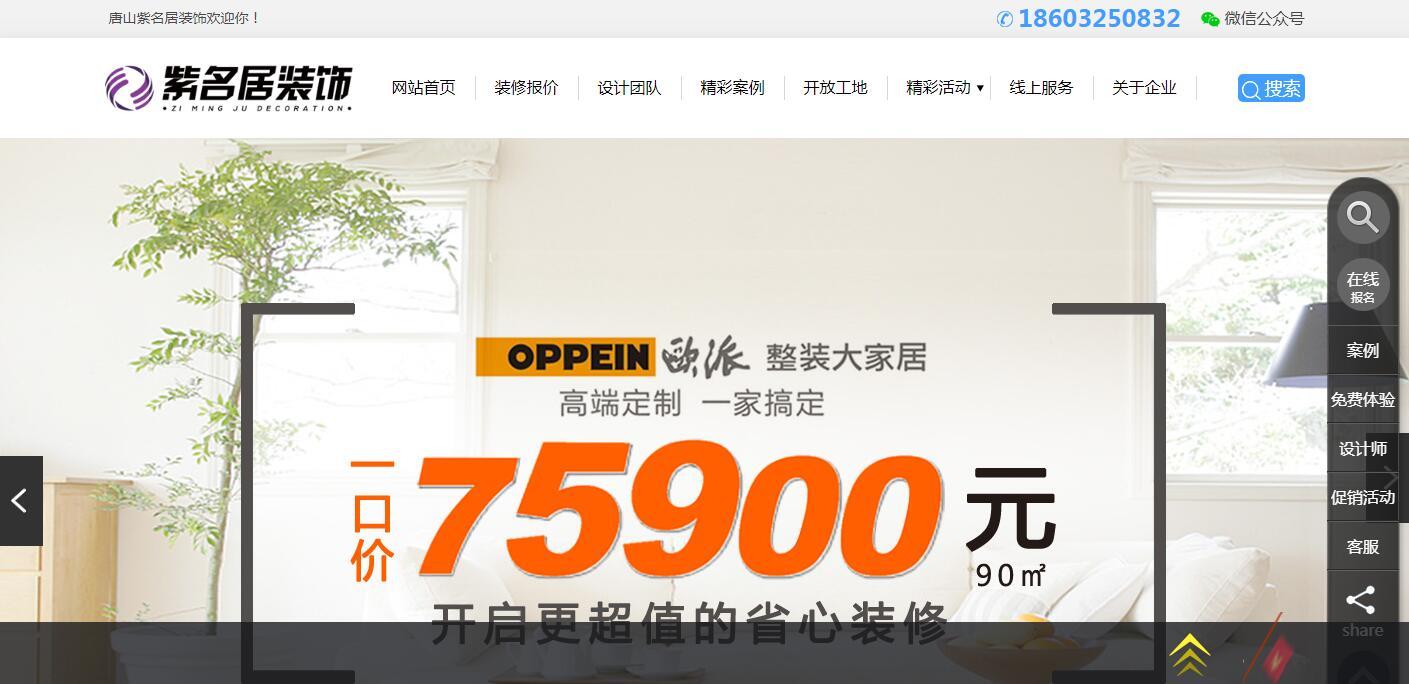 乐后屋装企营销平台热烈祝贺唐山紫名居装饰2020新版官网上线!