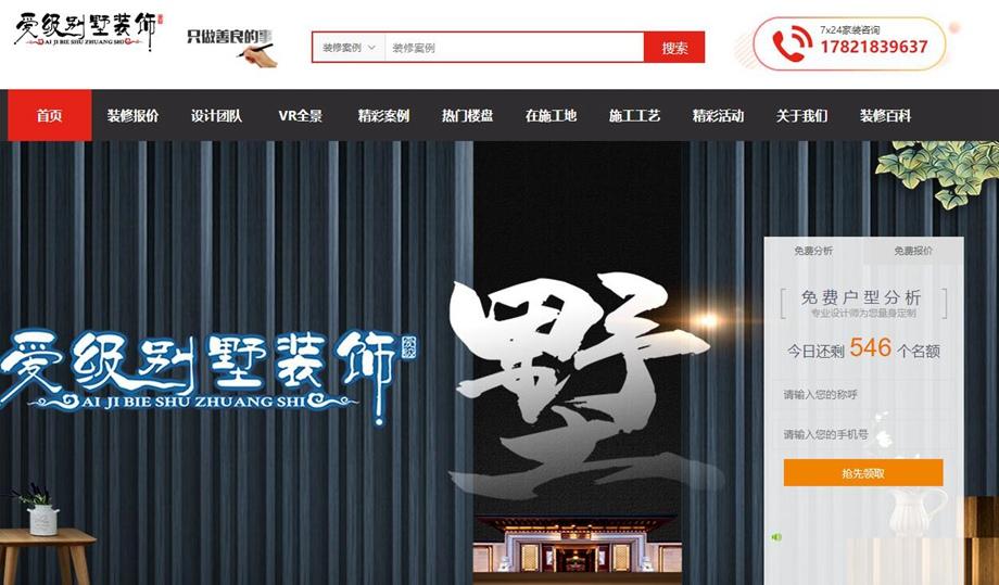 热烈恭祝上海爱级装饰2020新版网站上线!