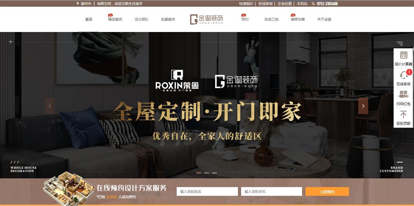 热烈祝贺惠州金御装饰2020新版官网上线!