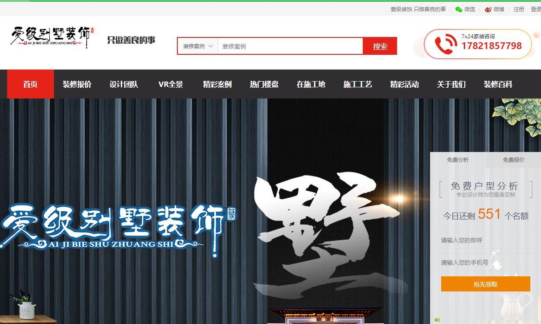 热烈祝贺上海爱级装饰2020新版官网上线!