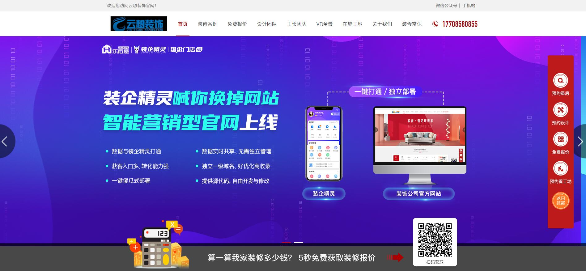 乐后屋装企营销平台热烈祝贺六盘水云想装饰2021新版官网上线!