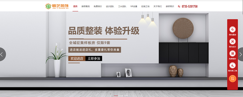 乐后屋装企营销平台热烈祝贺湖南精艺装饰设计2021新版官网上线!