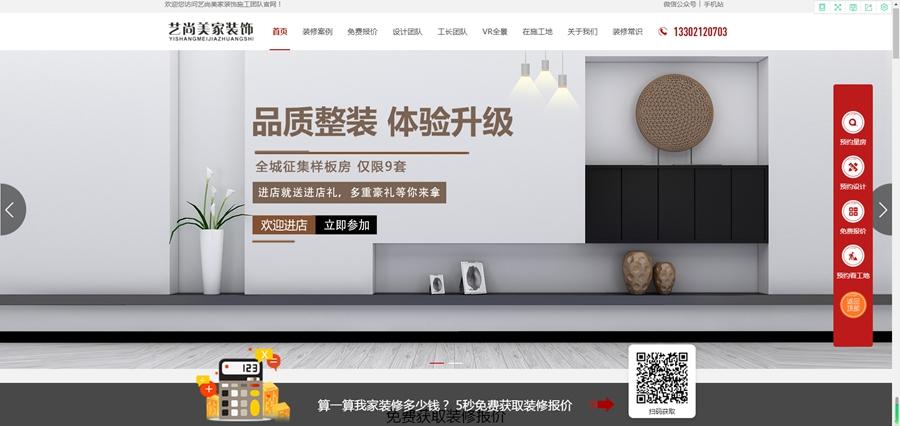 乐后屋装企营销平台热烈祝贺天津艺尚美家装饰2021新版官网上线!